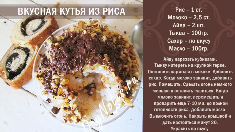 вкусная кутья из риса рецепт