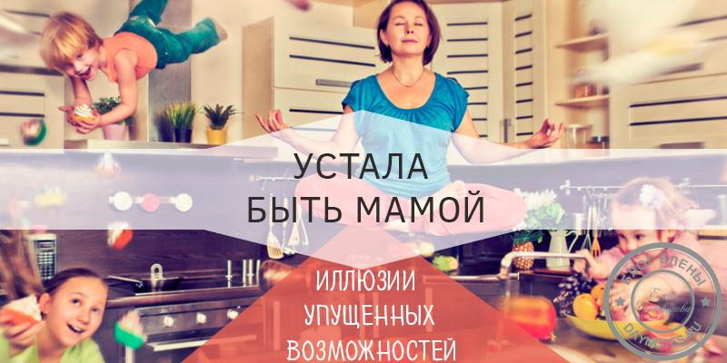 мотивация мамы домохозяйки