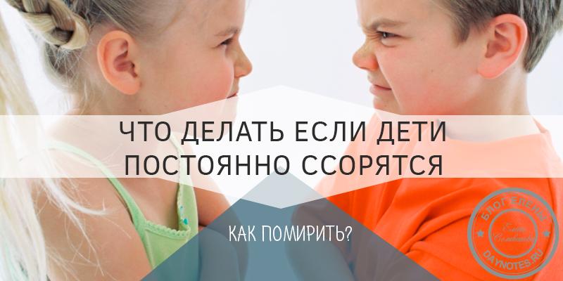 ссоры между детьми в семье