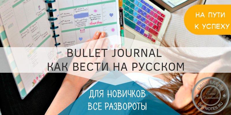 bullet journal как вести на русском