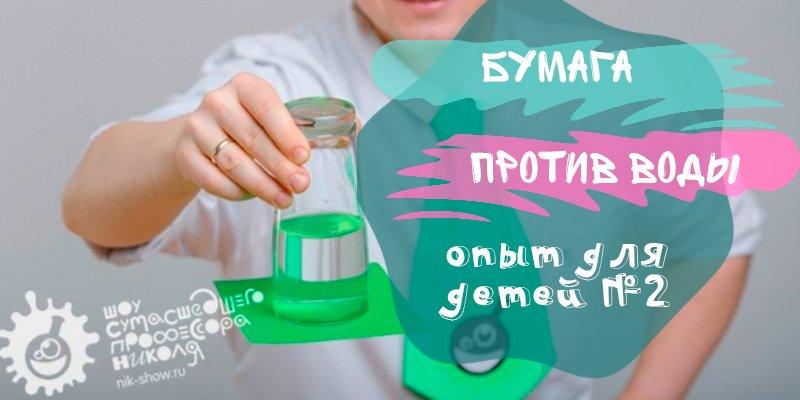 Бумага сдерживает воду эксперимент