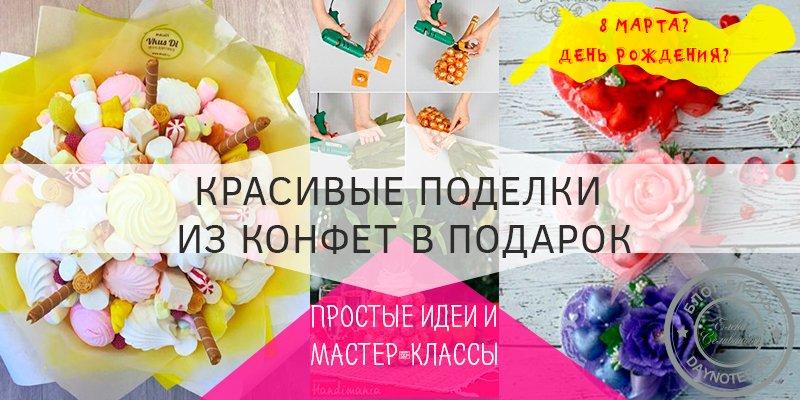 поделки из конфет на 8 марта