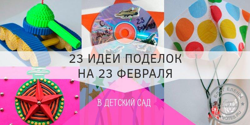поделки на 23 февраля в детский садик