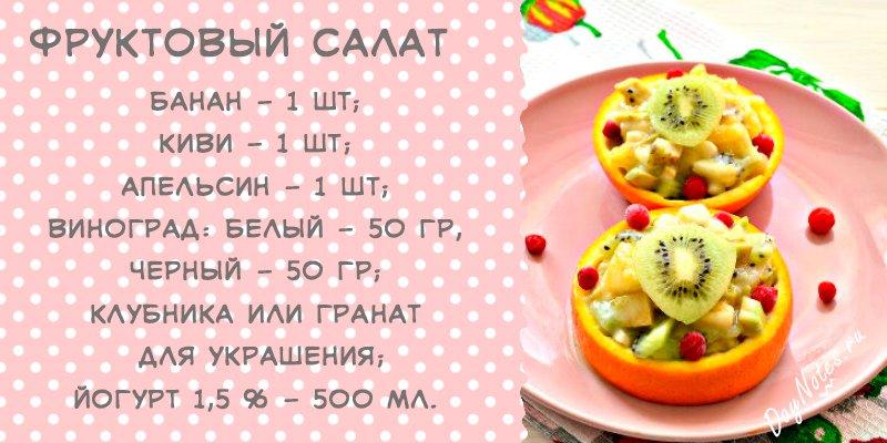 фруктовый салат на 8 марта