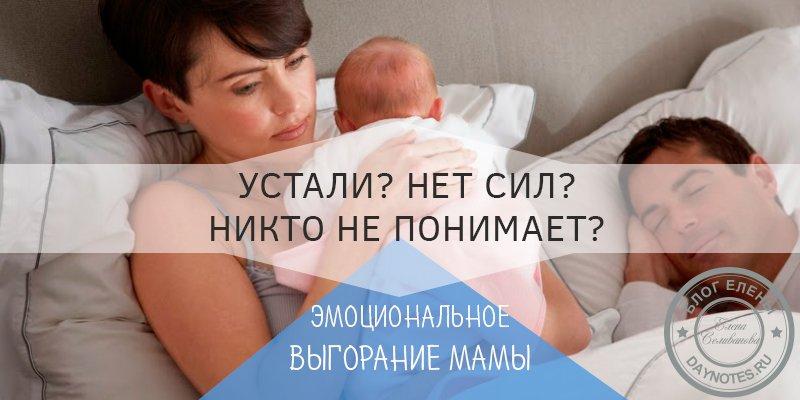 эмоциональное выгорание мамы в декретном отпуске