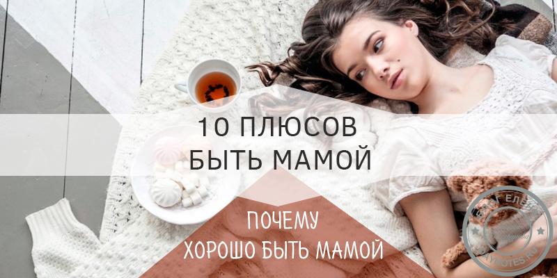 мотивация для молодых мам