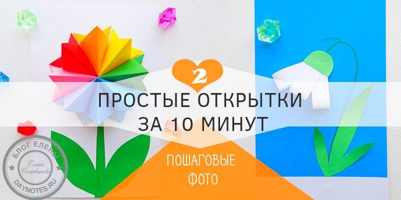 простые открытки на 8 марта своими руками
