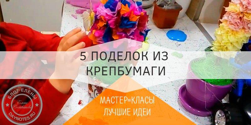 Умейка - поделки и идеи для детей и их мам