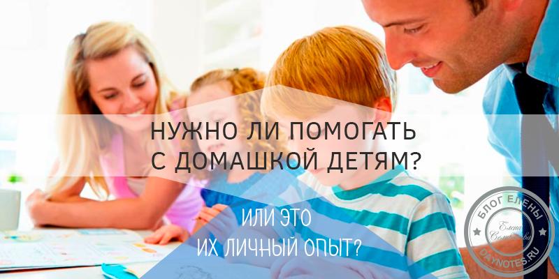 нужно ли помогать с домашними заданиями