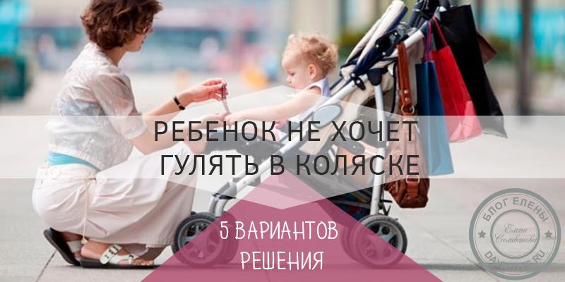 ребенок не хочет гулять в коляске