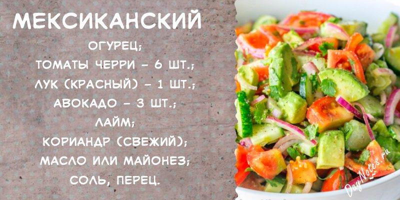 Мексиканский салат на 8 марта