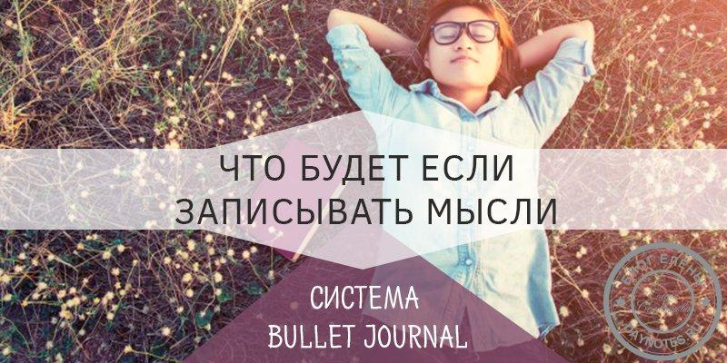 ведение ежедневника по системе bullet journal