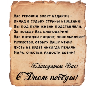 открытка к 9 мая текст