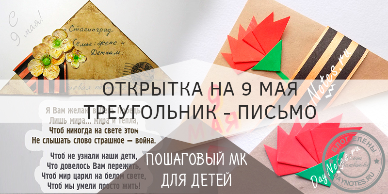 поздравительная открытка к 9 мая своими руками