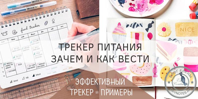 трекер питания ежедневник