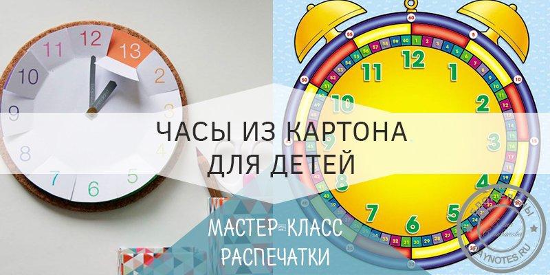 часы своими руками для детей из картона