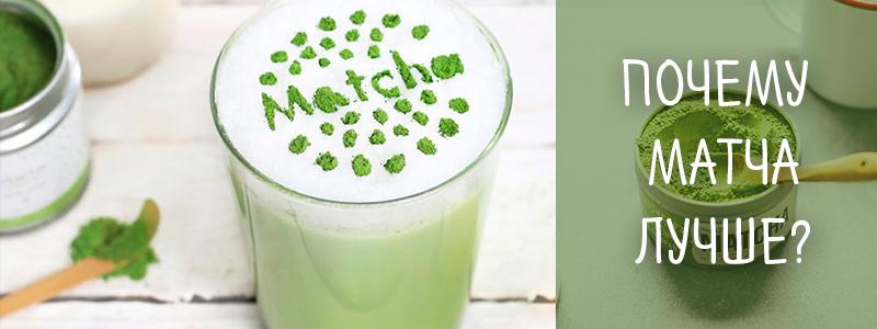 чем полезен зеленый чай матча