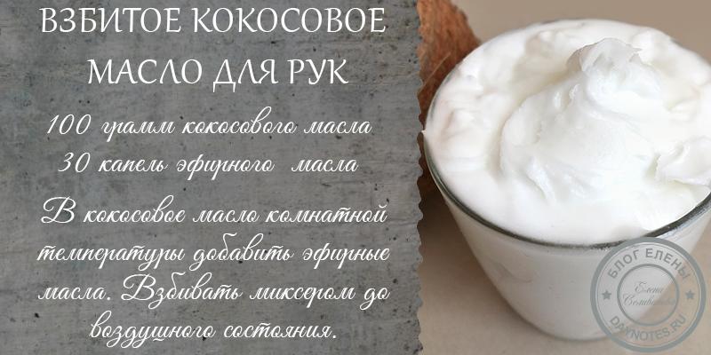 взбитое кокосовое масло для рук