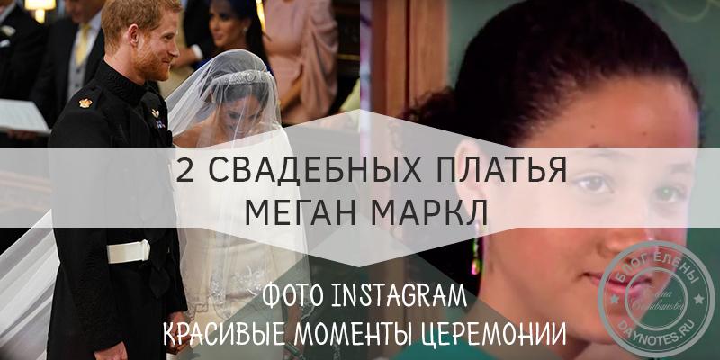 платье Меган Маркл на свадьбе