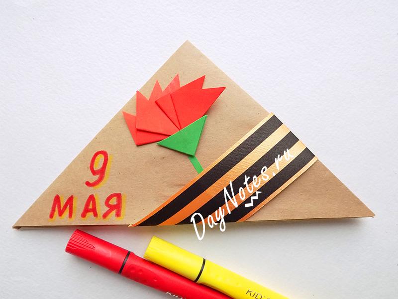 как сделать открытку для ветерана в виде треугольника цитаты арабском языке
