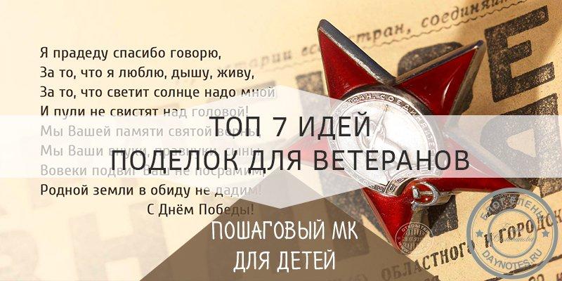 поделка ветерану на 9 мая своими руками