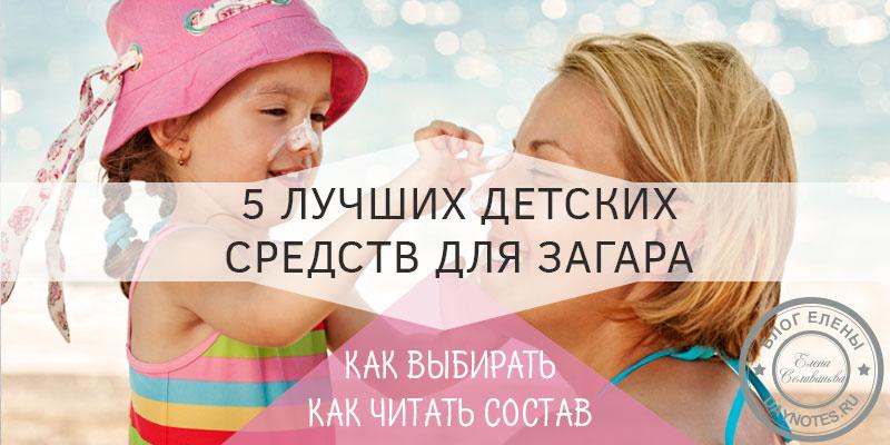 средство для загара для детей