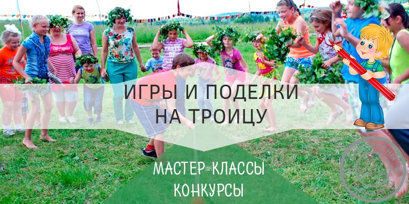 сценарий праздника троицы для детей