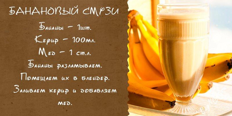 смузи для похудения с бананном