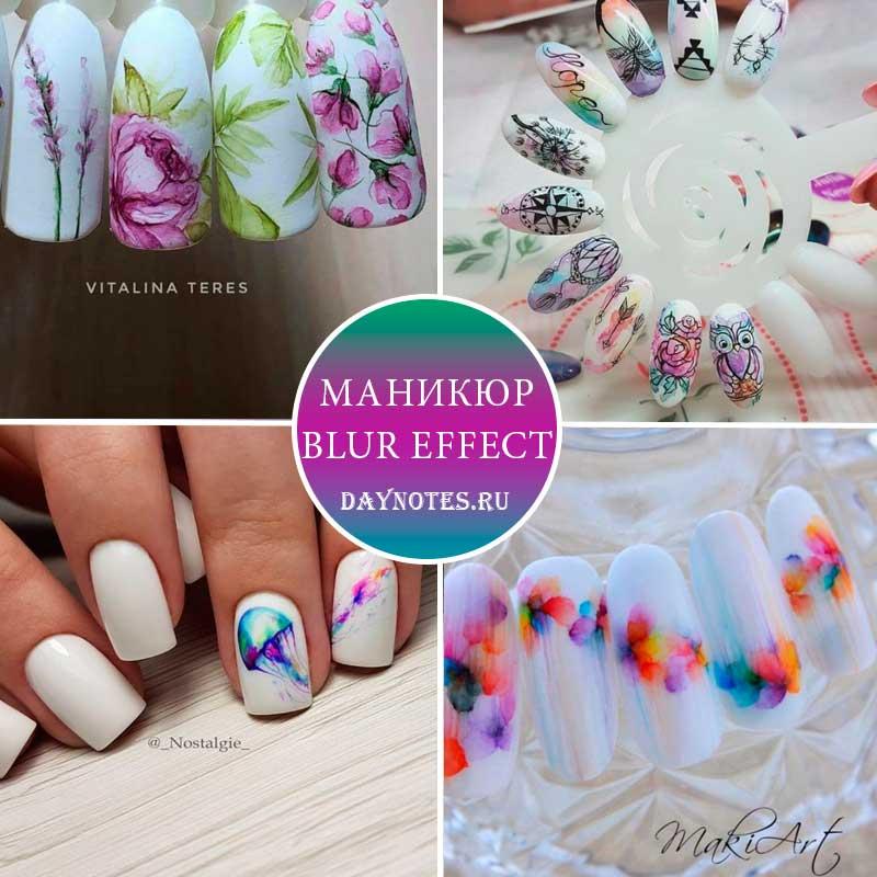 blur effect дизайн ногтей