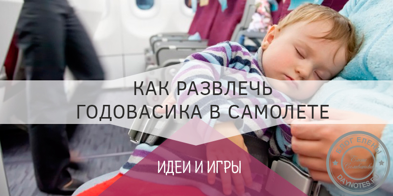 чем занять ребенка в год в самолете