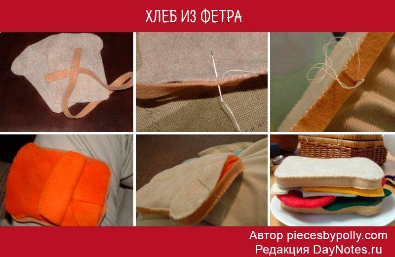 хлеб из фетра