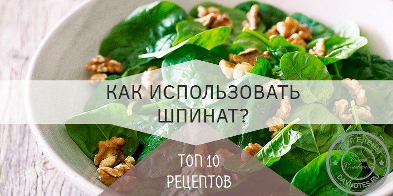 как употреблять в пищу шпинат