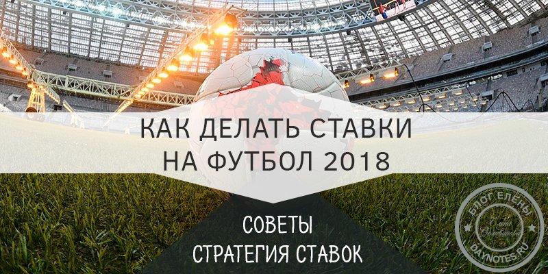 как сделать ставку на чемпионат мира по футболу 2018