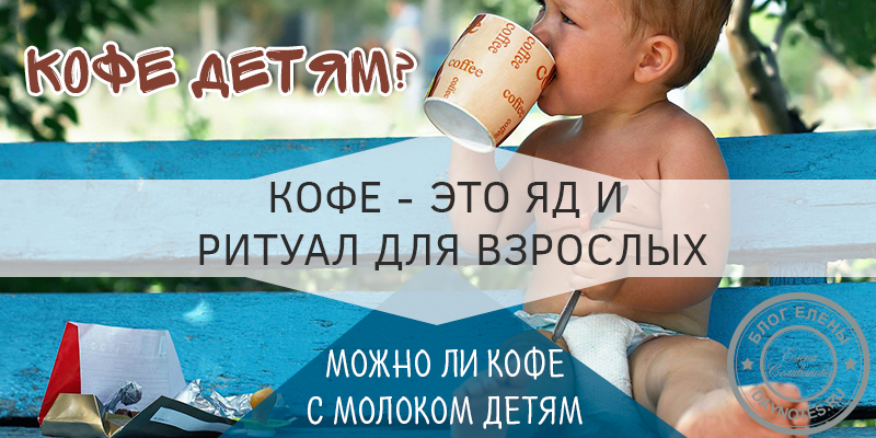 кофе с какого возраста можно пить детям