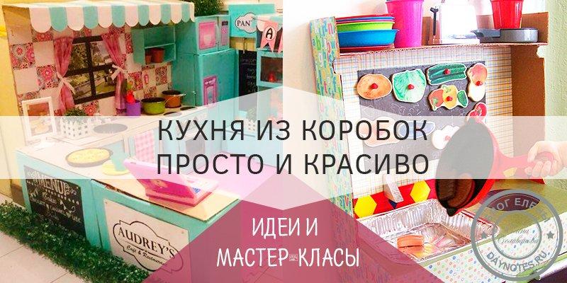 кухня из картона для ребенка своими руками