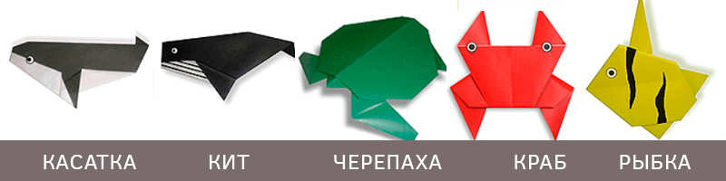 морские жители оригами