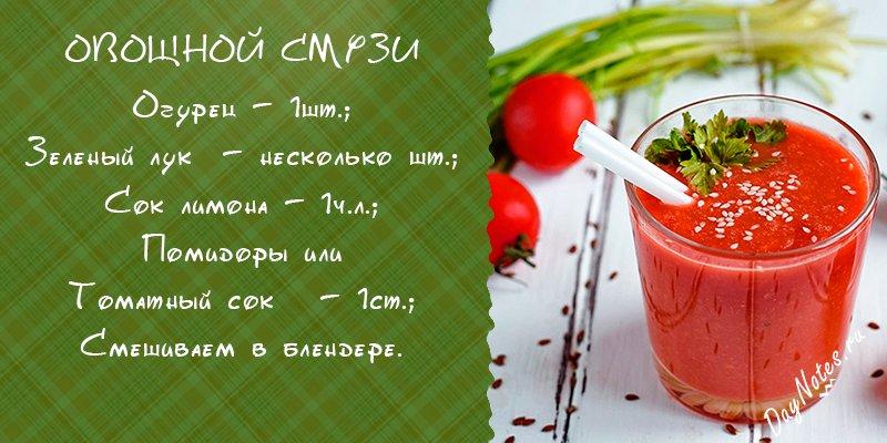 рецепты смузи для похудения с помидорами