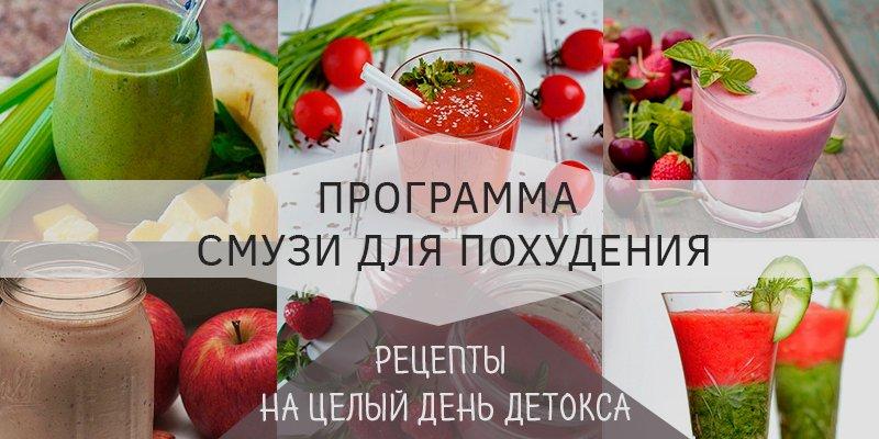 детокс рецепты смузи для похудения