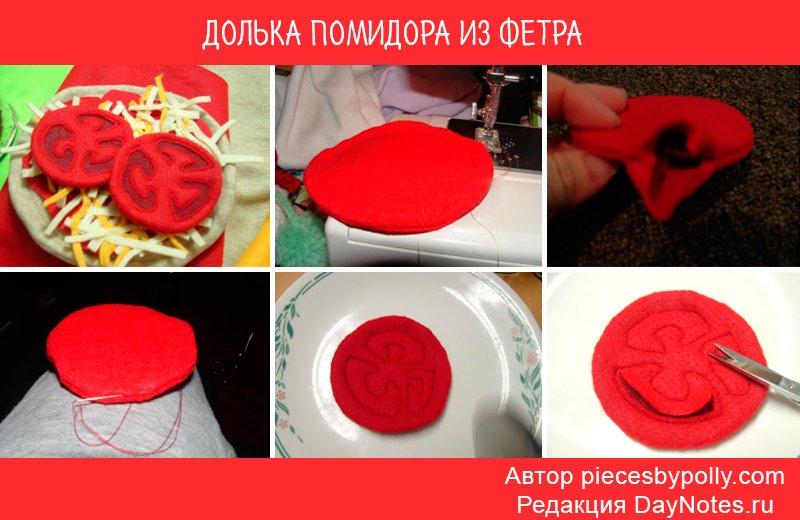 помидоры из фетра