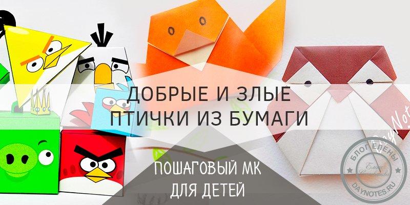 ptichka-iz-bumagi14-1 Как сделать птичку своими руками: мастер-класс по поделкам из бумаги, простые схемы оригами