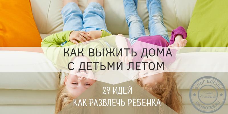чем занять детей летом дома