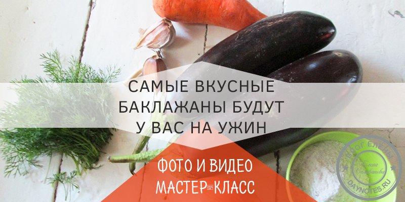 что приготовить из баклажанов быстро и вкусно