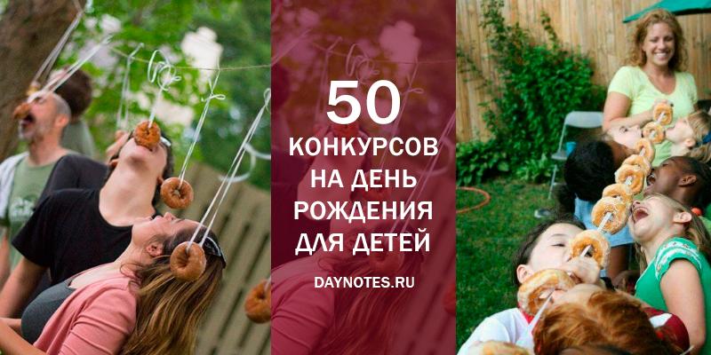 конкурсы детский день рождения