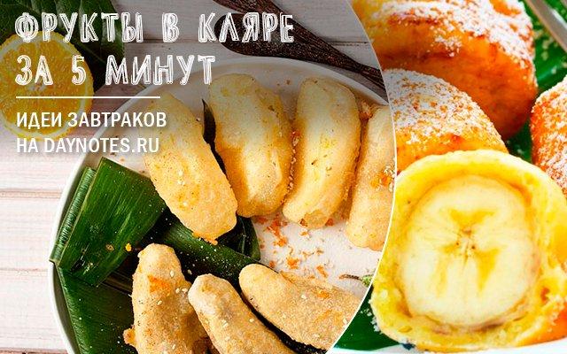 фрукты в кляре на завтрак