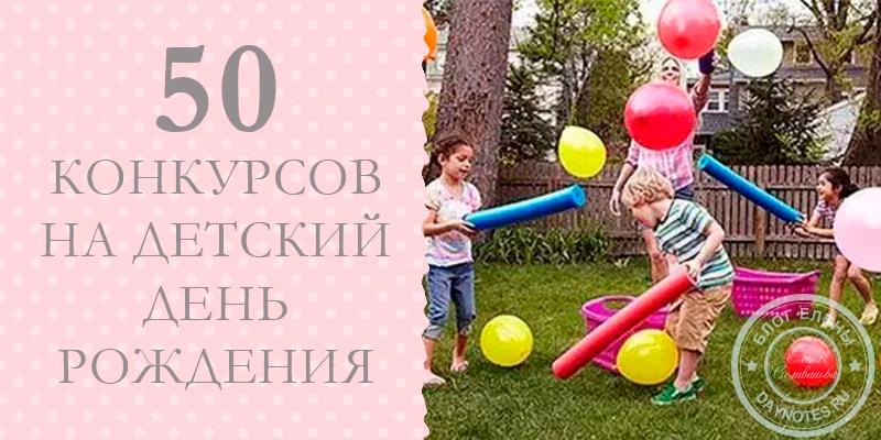 конкурсы для детей на день рождения 11 лет в домашних условиях