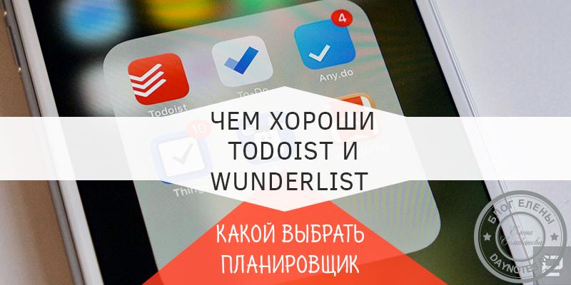 приложения список дел