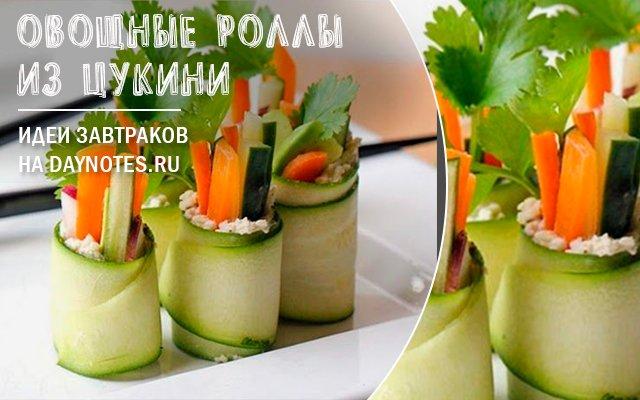 овощной завтрак
