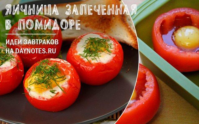 запеченные помидоры с яйцом