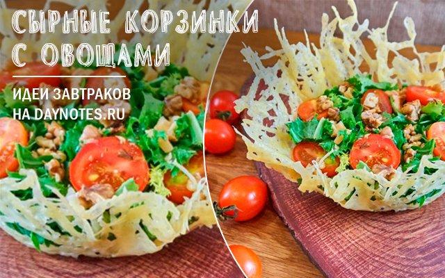 овощи на завтрак