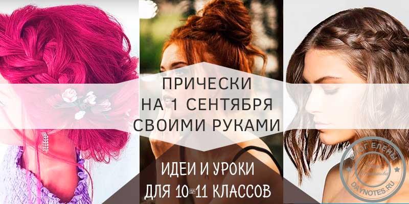 pricheska_na_1_sentyabrya_11_klass Прически на 1 сентября для девочек с 1 класс по 11 класс, фото